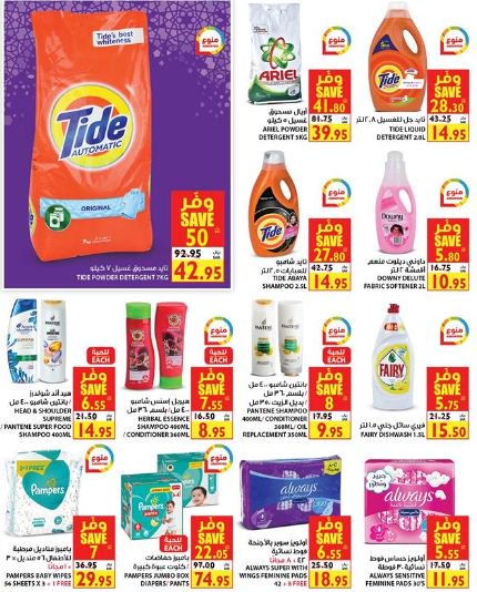 تخفيضات Carrefour في رمضان منتجات النظافة